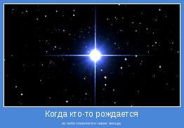 на небе появляется новая звезда