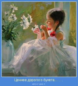 цветы от души. ©
