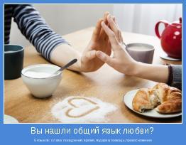 5 языков: слова поощрения,время,подарки,помощь,прикосновения
