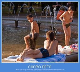 Лето–это когда верхняя одежда больше похожа на нижнее бельё)