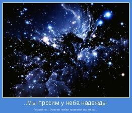 бесслёзно... Осколки любви принимая за звёзды...