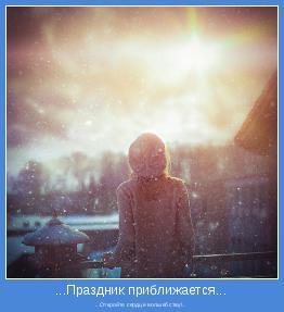 ...Откройте сердце волшебству!..
