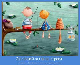 и сомненья… Помню только счастья сладкие мгновенья…