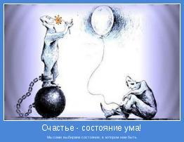 Мы сами выбираем состояние, в котором нам быть