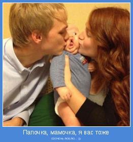 ОООЧЕНЬ ЛЮБЛЮ... )))