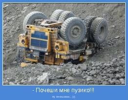 Ну почешииии... )))