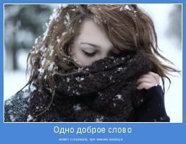 может согревать три зимних месяца.