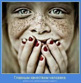 должно стать умение генерировать радость.