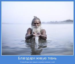 Стихии Воды при каждом соприкосновении с ней