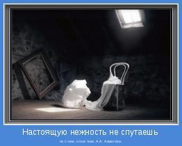 ни с чем, и она тиха. А.А. Ахматова.