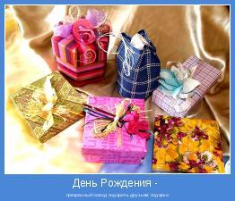 прекрасный повод подарить друзьям подарки