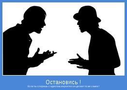 Если ты споришь с идиотом, вероятно он делает то же самое !