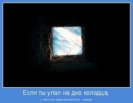 у тебя есть единственный путь - наверх!