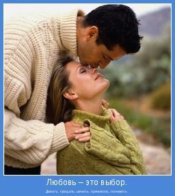 Давать, прощать, ценить, принимать, понимать.
