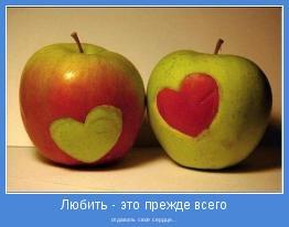 отдавать свое сердце...