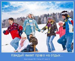 Конституция РФ: Статья 37, пункт 5.