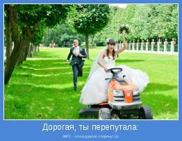 ЗАГС - это в другую сторону! )))