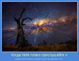 природе.Тишина мира успокаивает лучше,чем миллионы слов...