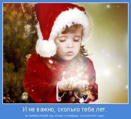 Ты любишь Новый год, потому что веришь, что случится чудо...