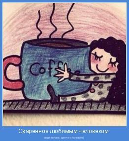 кофе теплее, крепче и полезней