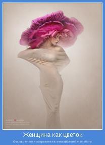 Она расцветает и раскрывается в атмосфере любви и заботы