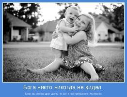 Если мы любим друг друга, то Бог в нас пребывает.(Ап.Иоанн)
