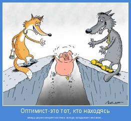 между двумя неприятностями, всегда загадывает желание...
