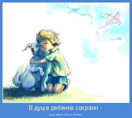 Будь верен Богу и Любви!