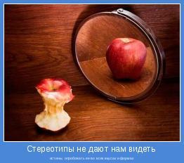 истины, опробовать ее во всех вкусах и формах
