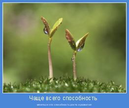 меняться-это способность роста и развития