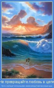 Пусть она будет волнующимся морем между берегами ваших душ