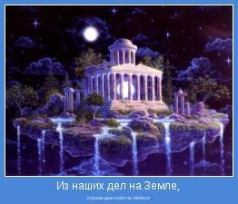 строим дом себе на Небесе