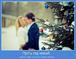 принесет новую любовь или сохранит прежнюю...