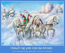Пусть новогодняя сказка станет явью, а все мечты исполнятся!