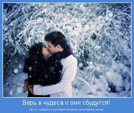 Пусть у каждого этой зимой начнётся своя зимняя сказка!