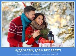 Зима - это время чудес, любви, тепла, новых ожиданий.