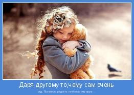 рад, Пускаешь радость по большому кругу…