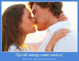 Я целую тебя через самый красивый восход!