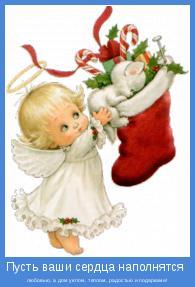 любовью, а дом уютом, теплом, радостью и подарками!