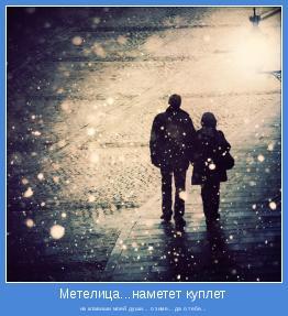 на клавиши моей души... о зиме... да о тебе...