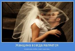отражением любви своего мужчины...
