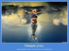 вдыхая аромат жизни, источай аромат благодарности