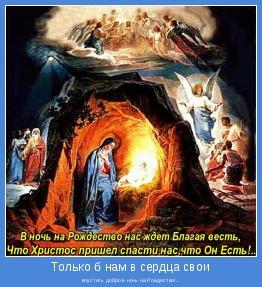 впустить добро в ночь на Рождество!..