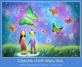 чья речь подчинена мысли, а мысль — истине и добру.