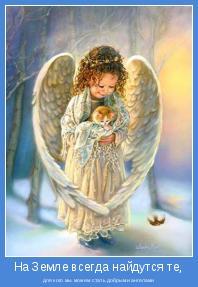 для кого мы можем стать добрыми ангелами