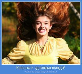 Улыбнитесь Миру и Мир улыбнется Вам!