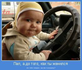 кто тебе говорил, как вести машину?