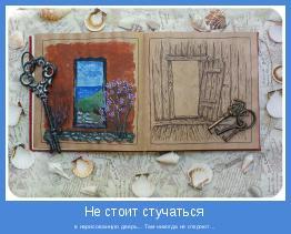 в нарисованную дверь... Там никогда не откроют...