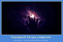 пространства – Тот обретает Вечной Жизни постоянство.