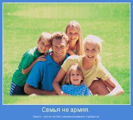 Семья - уголок любви, взаимопонимания и доброты!
